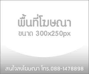 สนใจลงโฆษณากับเราโทร 055-332188, 088-1478898