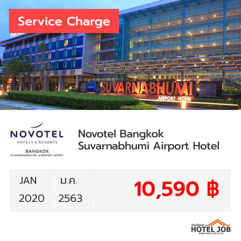 เซอร์วิสชาร์จ Novotel Bangkok Suvarnabhumi Airport Hotel มกราคม 2020